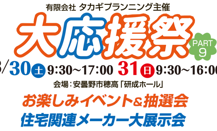 3/30.31日「住ま居る安曇野大応援祭」2019